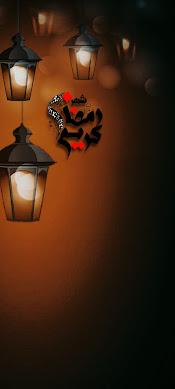 خلفيات رمضان للهاتف
