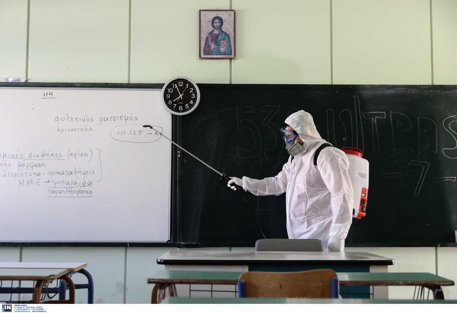 Σχολεία: Επιστροφή στα θρανία με υποχρεωτική μάσκα και διαφορετικά διαλείμματα