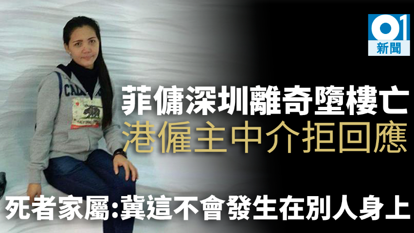 """It was almost exactly a year ago when a Filipina helper died in Hong Kong due to an accident when she fell from a high building while cleaning the windows of her employer's apartment. Since then, Hong Kong authorities have implemented strict rules regarding this type of work.  Now, another incident of death of a Filipina worker happened in China. But this time, the circumstances are more suspicious since the helper is actually based in Hong Kong but died in mainland China.  Authorities are investigating the suspicious death of 28-year-old Filipino domestic helper who allegedly fell from a building on the mainland after being sent there to work by her Hong Kong employers. Officials have classified the tragedy as a """"suspected case of human-trafficking"""".    The case revealed a """"dangerous trend"""" of Hong Kong employers dispatching or bringing their helpers to work illegally outside the city, mostly bringing them to mainland China.  The family of the dead worker, Lorain Asuncion, are in Hong Kong to seek answers to what really happened to her. They said before her death she had shared her fear each time she had to go to the mainland with her employer.  According to Asuncion's relatives, she had been taken to the mainland about four times since October 2016, when she started employment with the couple. It is said, she was afraid because she could not understand the language. And when in the mainland, she did not have access to social networks, so she could not talk to her family, according to her aunt, Susan Escorial.  Strict rules implemented in Hong Kong are almost never followed in China as the government in Hong Kong is autonomous. Thus, migrant worker and labor protections laws are left in Hong Kong whenever employers bring their helpers to China. This itself is illegal, except in cases where the helpers are there as tourists - perhaps only to help take care of young children and not to do domestic work.  On July 24, Asuncion's family was informed by her Hong Kong age"""