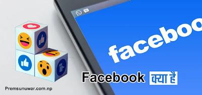 फेसबुक क्या है और Facebook account kaise banaye