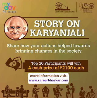 MyGov - Story On Karyanjali, Online Result of Story On Karyanjali, Story On Karyanjali Infrastructure in Hindi,  Story On Karyanjali in Hindi, Contest, MyGov,