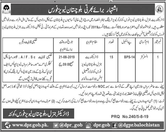 Advertisement for Balochistan Levies Force