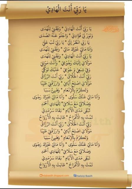 Teks Ya Robbi Antal Hadi  Arab