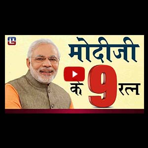 मोदी जी के 9 रत्न | General Awareness | All Competitive Exams