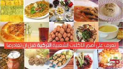 تعرف على 7 أكلات شعبية في تركيا قبل أن تغادرها