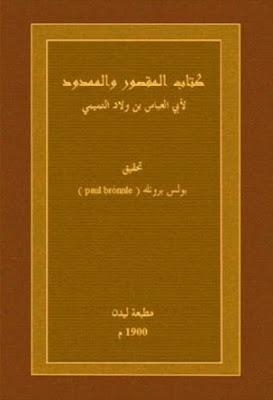 المقصور والممدود لابن ولاد التميمى - نحقيق بولس برونله , pdf