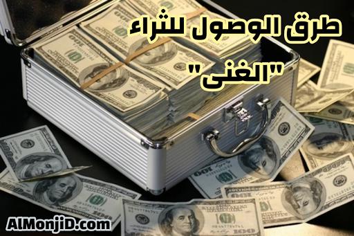 كيف اصبح غنيا,كيف اصبح ثريا,كيف اصبح غنيا بالمال,كيف تصبح غني,كيف أصبح ثريا,كيف تصبح ثريا,كيف تصبح غنيا,كيف تصبح مليونير,كيف,فكر تصبح ثريا,كيف أصبح غنيا,كيف تصبح,اصبح,سوريا,كيف تصبح مليونير في امريكا,كيف تصبح ناجحا,كيف تصبح غنيا بالحلال,كيف تصبح مليونيراً,كيف تصبح مليونيرا - 5 خطوات لتصبح مليونيرا !,كيف تصبح مليونير عن طريق الانترنت