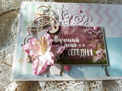 открытка скрапбукинг fleur design мой день