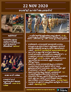 Daily Malayalam Current Affairs 22 Nov 2020