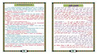 اجمل ترجمة لقصة سجين زندا للصف الثالث الثانوى كاملة2021 translation of prisoner of zenda