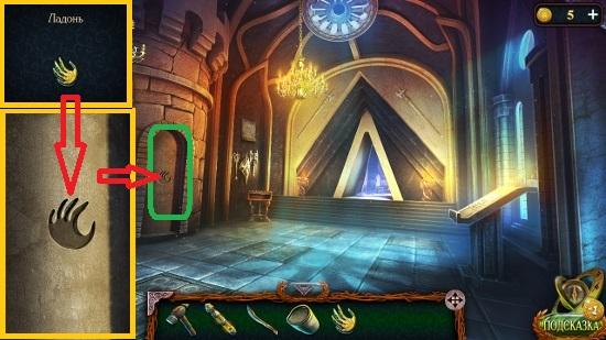 в холле прикладываем ладонь на двери и открываем в игре затерянные земли 6