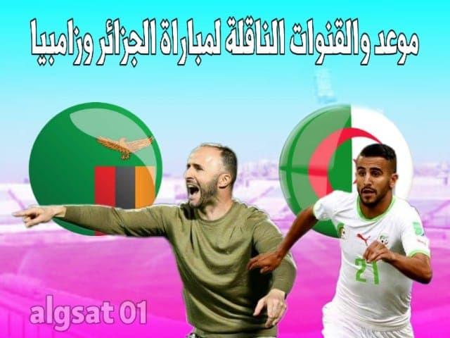 القنوات الناقلة لمباراة الجزائر ضد زامبيا - تصفيات امم الافريقية 2021- القنوات الناقلة لمباراة الجزائر-الجزائر ضد زامبيا - امم الافريقية