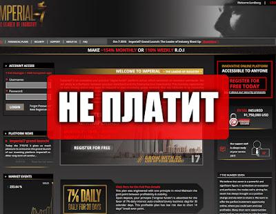 Скриншоты выплат с хайпа imperial7.cc