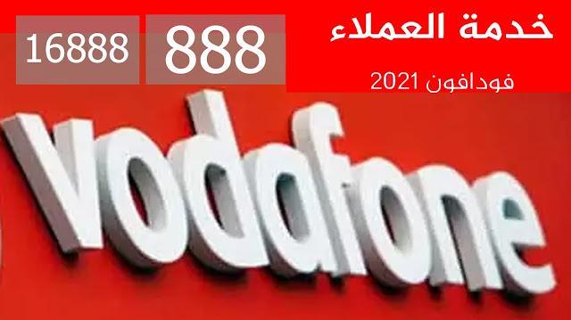 ارقام خدمة عملاء فودافون 2021