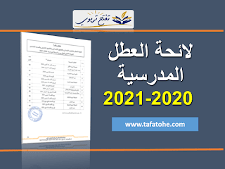 لائحة العطل المدرسية 2020-2021