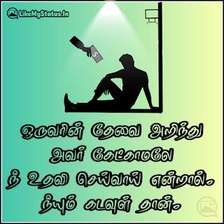 Kadavul tamil quote