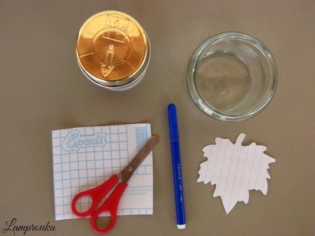 Πως να μεταμορφώσεις ένα βάζο σε φθινοπωρινό φαναράκι.