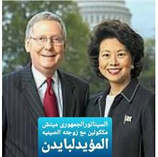 السيناتور الامريكى وزوجته الصينية