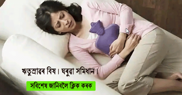 Tips to get rid of periods pain