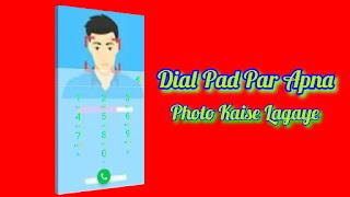 Dial Pad Par Apna Photo Kaise Lagaye
