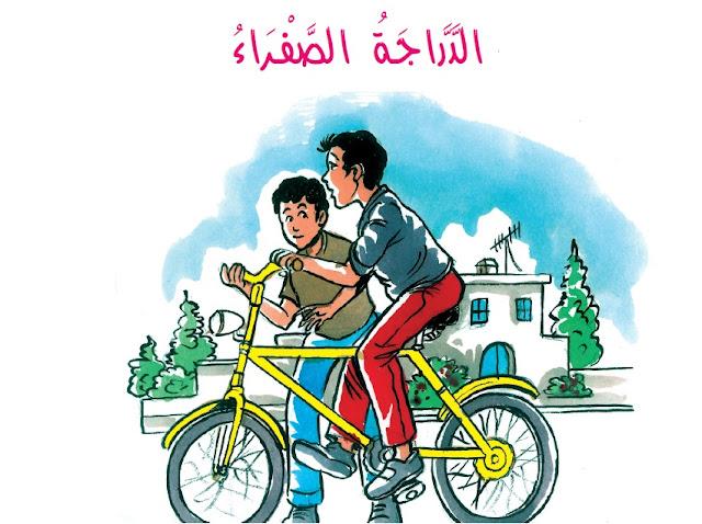 بحث حول صائح لراكبي الدراجات ، لتلاميذ السنة السادسة من التعليم الاساسي