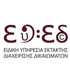 ΕΥΕΔ: Οι επιχειρήσεις στην Αργολίδα που κάνουν χρήση μουσικής να λάβουν την απαιτούμενη από το νόμο άδεια