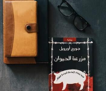مراجعة رواية مزرعة الحيوان للكاتب جورج أورويل