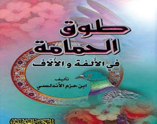 """أشهر كتاب عربي عن الحُبّ """" طوق الحمامة """" لابن حزم"""
