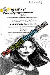 Rabaaz Episode 6 (True Story) By Kawish Siddiqui