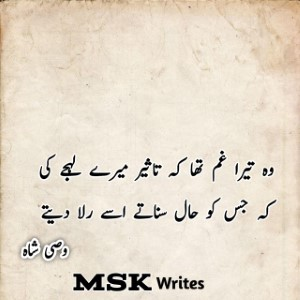 Poetry By Wasi Shah