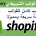 كيفية تعريب قالب Shopify تحويله من انجليزي الى عربي