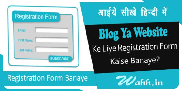 Online-Registration-Form-or-Contact-Form-kaise-banaye