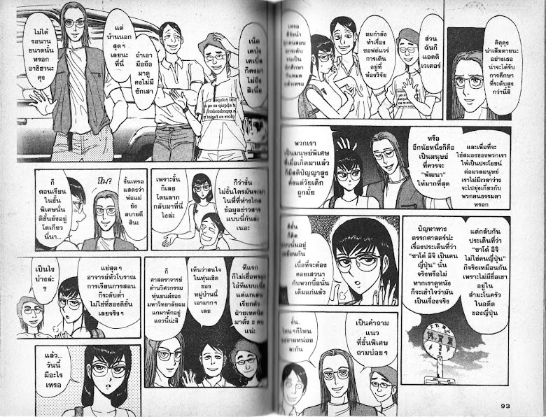 Karakuri Circus - หน้า 45