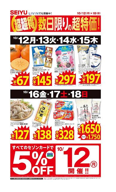 【10/12〜10/18】10/12はセゾンカードで5%オフ!「超超得」も実施中! 西友/蒲生伊原店