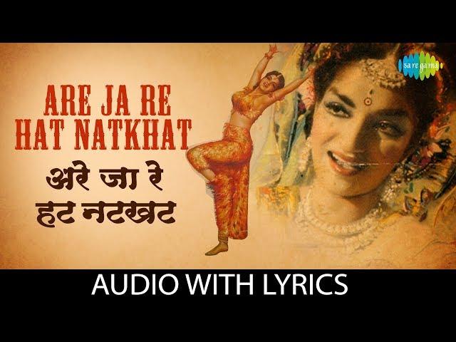 Are Ja Re Hat Natkhat with Lyrics | अरे जा रे हट नटखट | Navrang | Asha Bhosle & Mahendra - Asha Bhosle, Mahendra Kapoor Lyrics in hindi