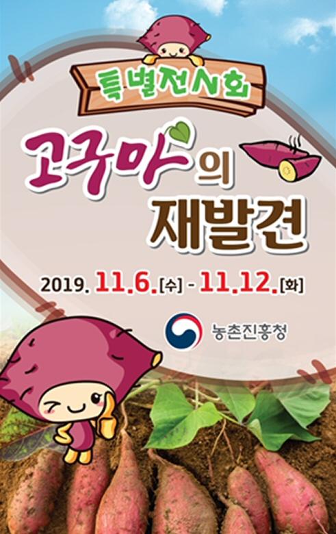 농촌진흥청, 6일~12일까지 '고구마의 재발견' 특별전시회