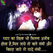 cartoon romantic sad love shayari dp for whatsapp sharechat