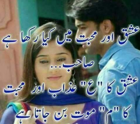 Eshaq Or Muhabbat Mei Kaya Rakha Hai Sahib | Urdu Sad Poetry