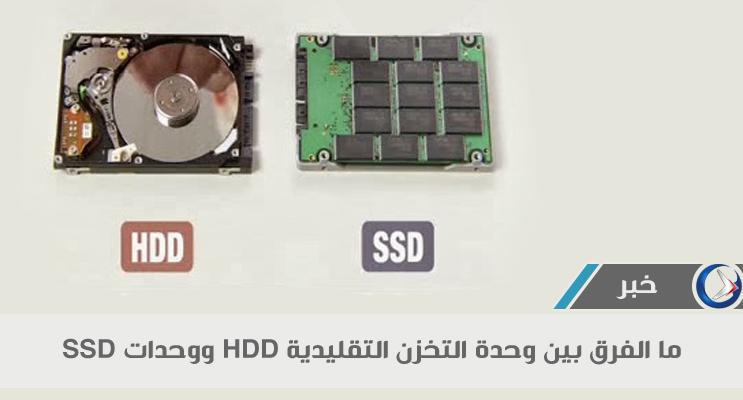 ما الفرق بين وحدة التخزن التقليدية hdd (هارديسك) ووحدات ssd