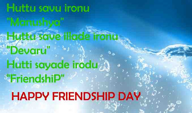 Friendship Day Pics With Messages