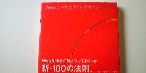 「Webユーザビリティ・デザイン Web制作者が身につけておくべき新・100の法則。」を読みました