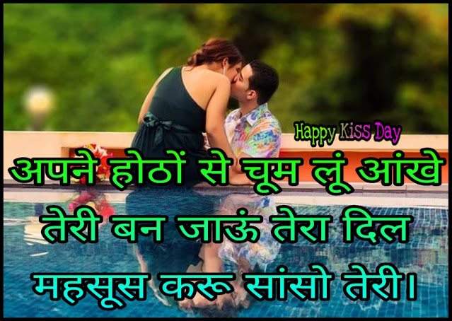 Happy Kiss Day Wishes Shayari And Images For Girlfriend