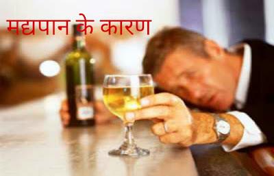 मद्यपान (शराब पीने) के कारण