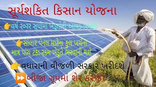 Sun Shakti Kishan Scheme - Sky Plan for Gujarat