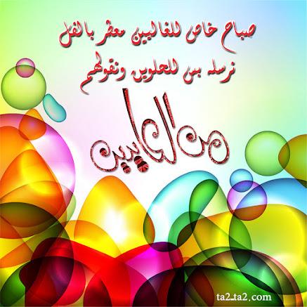 أجمل صور تهنئة بالعيد للحبيب 11