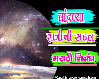 Essay on star night trip in marathi