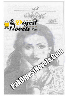 Sapnon Ki Shehzadi (Complete Novel) By Gull Arbab