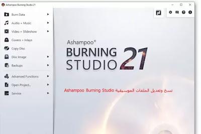 Ashampoo Burning Studio نسخ وتعديل الملفات الموسيقية