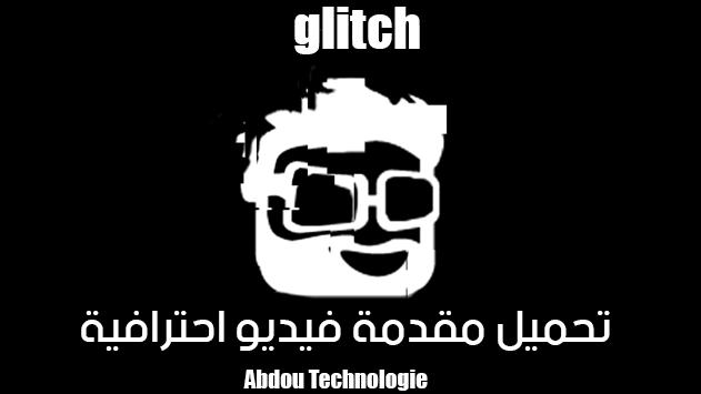 انترو قليتش خرافي سوني فيغاس sony vegas  | مقدمة خرافية بتقنية Glich