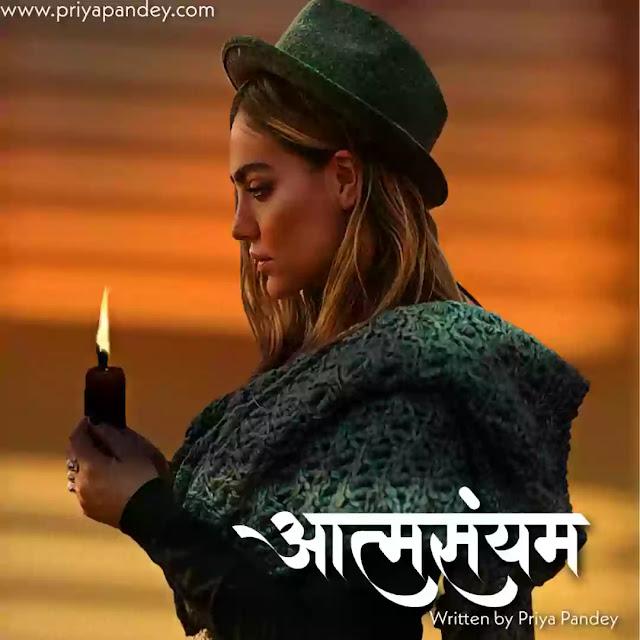 आत्मसंयम Aatmsanyam Hindi Poetry Thoughts Written By Priya Pandey